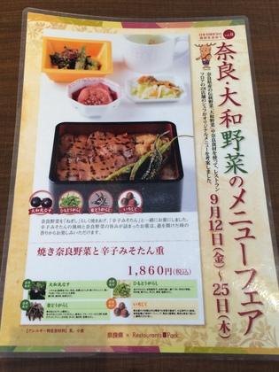ねぎし 焼き奈良野菜.JPG