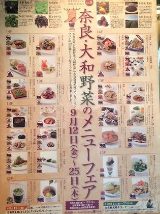 タカシマヤ 奈良大和野菜.JPG