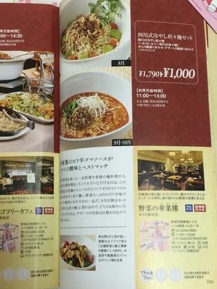 ランチパスポート 新宿.JPG