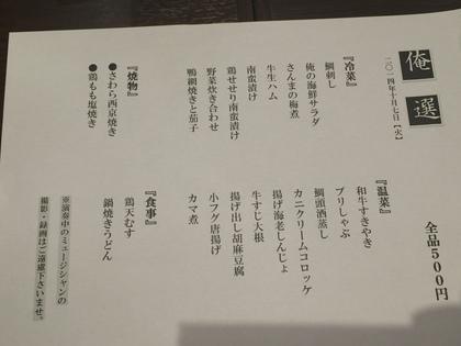 俺の割烹 メニュー.JPG