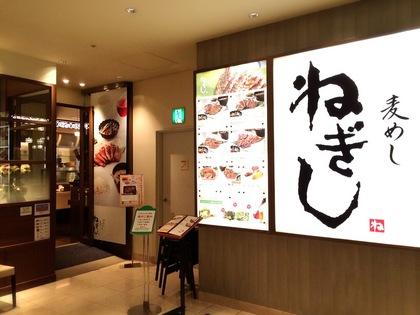 新宿ねぎし 入口.JPG